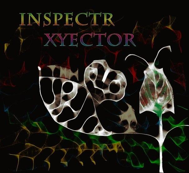 Фото: InSpectr Xyector